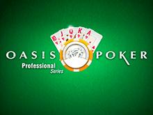 Покер Oasis Poker Pro Series в онлайн казино Вулкан